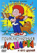 Мультфильм о веселых приключениях мальчика Моцарта и его друзей Бетховена, Верди, Шопена. Мультфильм одновременно с интересным сюжетом вводит Вашего ребенка в прекрасный мир классической музыки.
