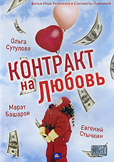 Марат Башаров (