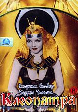 Клеопатра (1934 г.)