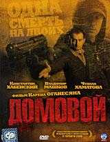 Владимир Машков  (
