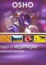 OSHO: Ошо о Медитации. Алмазные россыпи