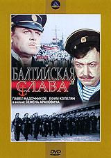 Zakazat.ru Балтийская слава