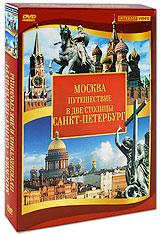 Москва. Санкт-Петербург. Путешествие в две столицы (2 DVD) старый петербург на книжных знаках