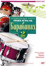 Уроки игры на барабанах. Часть 2 программы для компьютера купить