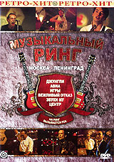 Музыкальный ринг: Москва-Ленинград