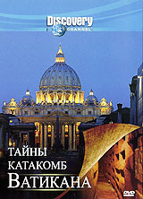 Discovery: Тайны катакомб Ватикана