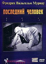 Эмиль Яннингс  (