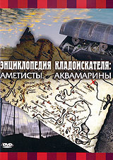 Discovery: Энциклопедия кладоискателя: Аметисты / Аквамарины