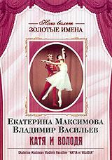 Екатерина Максимова и Владимир Васильев: Катя Володя