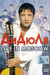 ДиДюЛя: Live In Moscow
