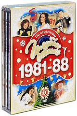 По страницам Голубого огонька 1981-1988. Части 1-3 (3 DVD)