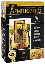 """Лучшие фильмы студии """"Арменфильм"""". Выпуск 1 (5 DVD)"""