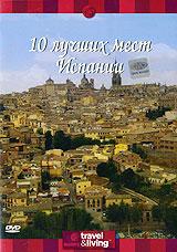 Discovery: 10 лучших мест Испании