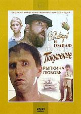 Давыдов и Голиаф (1985 г., 26 мин.) Алексей Петренко (