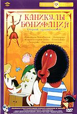 Каникулы Бонифация: Сборник мультфильмов