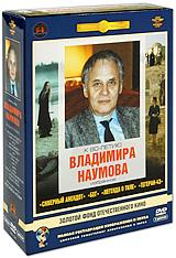Фильмы Владимира Наумова (5 DVD) фильмы людмилы гурченко 5 dvd