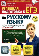 Подготовка к ЕГЭ по русскому языку. Части 2-3 подготовка к егэ по химии часть 1