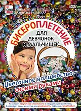 Бисероплетение для девчонок и мальчишек. Цветочное волшебство