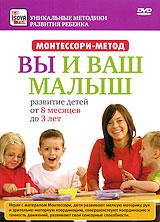 Монтессори-метод:  Вы и Ваш малыш