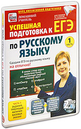 Подготовка к ЕГЭ по русскому языку. Часть 1 (2 DVD) apple smart cover mgtm2zm a black