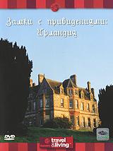 Discovery: Замки с привидениями. Ирландия противоугонные замки