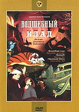 Фильмы Дмитрия Бабиченко: Волшебный клад