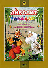 Айболит и Бармалей: Сборник мультфильмов