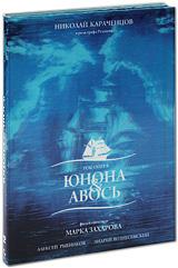 Юнона и Авось (2 DVD) вступление россии в вто ограничения и возможности на современном этапе монография