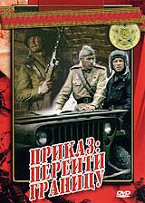 Zakazat.ru Приказ: перейти границу