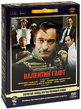 Фильмы Валентина Гафта (5 DVD)