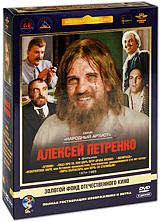Фильмы Алексея Петренко (5 DVD)