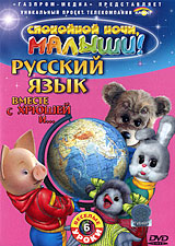 Русский язык вместе с Хрюшей и . . .  Часть 6
