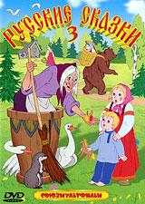 Русские сказки - 3