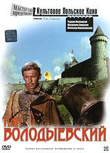 Тадеуш Ломницкий (
