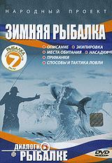 Народный проект: Зимняя рыбалка