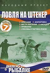 Народный проект: Ловля на штекер