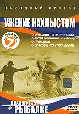 Народный проект: Ужение нахлыстом