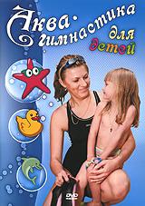 Аква-гимнастика для детей корсет для исправления осанки для детей