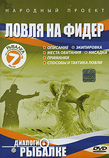 Народный проект: Ловля на фидер