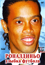 Роналдиньо: Улыбка футбола