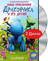 Новые приключения Дракончика и его друзей. Сборник 1 (2 DVD)