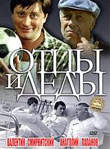 Анатолий Папанов (