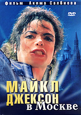 Майкл Джексон в Москве