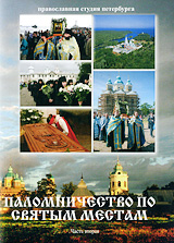 Паломничество по святым местам. Часть 2 12 часть дома пушкинский районе московский области