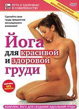 Йога для красивой и здоровой груди