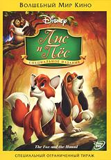 Любимые герои, превосходная анимация и сердечные послания в классической сказке Disney о невероятной дружбе.      Когда семья фермера берет на воспитание лисенка Тода, похожего на щенка, он быстро находит общий язык с милым и смешным охотничьим щенком Коппером. Жизнь полна невероятных приключений до тех пор, пока от Коппера не начинают требовать войти в свою роль охотничьей собаки, а объектом охоты становится его лучший друг!