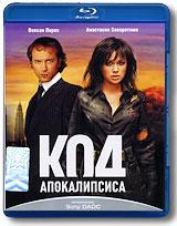 Код апокалипсиса (Blu-ray)