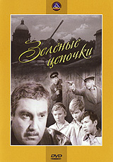 Саша Григорьев  (