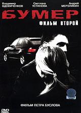 Вторая часть фильма перевернет Россию…!!! Владимир Вдовиченков (
