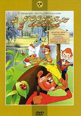 В гостях у лета: Сборник мультфильмов